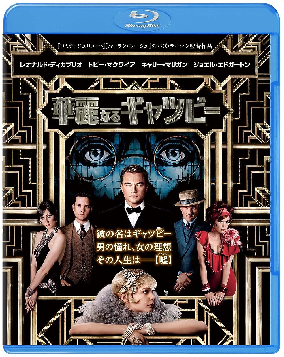スパイラル分離旅華麗なるギャツビー [WB COLLECTION][AmazonDVDコレクション] [Blu-ray]