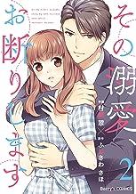 表紙: その溺愛、お断りします2巻 (Berrys COMICS) | 村崎翠