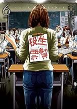 生贄投票(6) (ヤングマガジンコミックス)