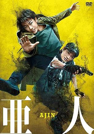 亜人 DVD通常版