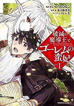 破滅の魔導王とゴーレムの蛮妃 (1) (角川コミックス・エース)