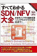 すべてわかるSDN/NFV大全 2015-2016(日経BP Next ICT選書) Kindle版