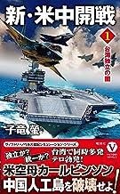表紙: 新・米中開戦(1) 台湾独立の闇 (ヴィクトリー ノベルス) | 子竜 蛍