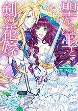 表紙: 聖なる王と剣の花嫁 (ガブリエラ文庫α)   池戸裕子