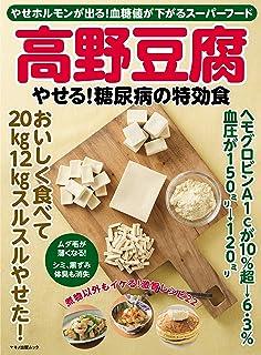高野豆腐 やせる!糖尿病の特効食