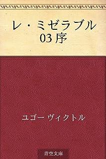レ・ミゼラブル 03 序