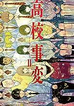 表紙: 高校事変 II (角川コミックス・エース) | オオイシヒロト