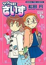 表紙: サクラ町さいず 6巻 (まんがタイムコミックス)   松田円