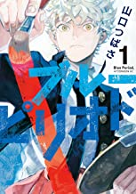 表紙: ブルーピリオド(1) (アフタヌーンコミックス) | 山口つばさ
