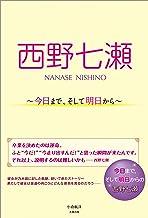 表紙: 西野七瀬 ~今日まで、そして明日から~ | 小倉 航洋