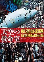 表紙: 天空の救命室 航空自衛隊航空機動衛生隊 (徳間文庫)   福田和代