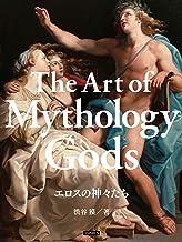 The Art of Gods: Greek Mythology Paintings (Japanese Edition)