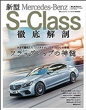 表紙: プレミアムカー・シリーズ Vol.01 新型メルセデス・ベンツSクラス徹底解剖 | 三栄書房