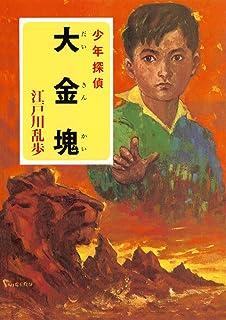 江戸川乱歩・少年探偵シリーズ(4) 大金塊(ポプラ文庫クラシック)