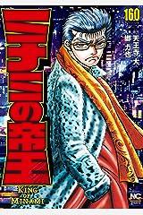 ミナミの帝王 160 Kindle版