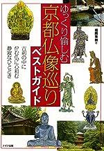 表紙: ゆっくり愉しむ京都仏像巡りベストガイド | 福岡秀樹