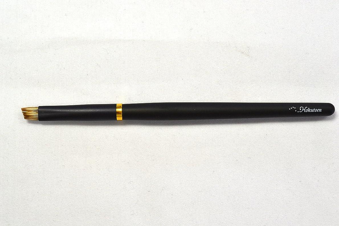 薄いです乳白色伝統熊野筆 北斗園 HBSシリーズ アイブロウブラシ(黒)