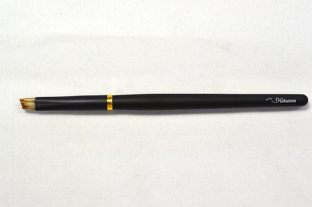 正しく装備する結核熊野筆 北斗園 HBSシリーズ アイブロウブラシ(黒)
