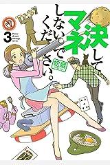 決してマネしないでください。(3) (モーニングコミックス) Kindle版