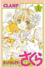 カードキャプターさくら クリアカード編(1) (なかよしコミックス) Kindle版