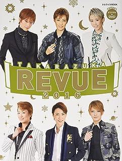 TAKARAZUKA REVUE 2016 (タカラヅカMOOK)
