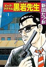 表紙: ビッグ・マグナム 黒岩先生 : 1 (アクションコミックス) | 新田たつお