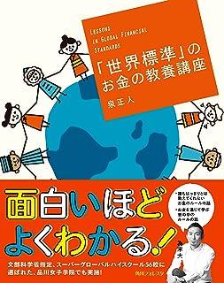 「世界標準」のお金の教養講座 角川フォレスタ