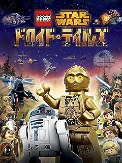LEGO スター・ウォーズ/ドロイド・テイルズ (吹替版)