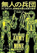 表紙: 無人の兵団 AI、ロボット、自律型兵器と未来の戦争 | 伏見 威蕃