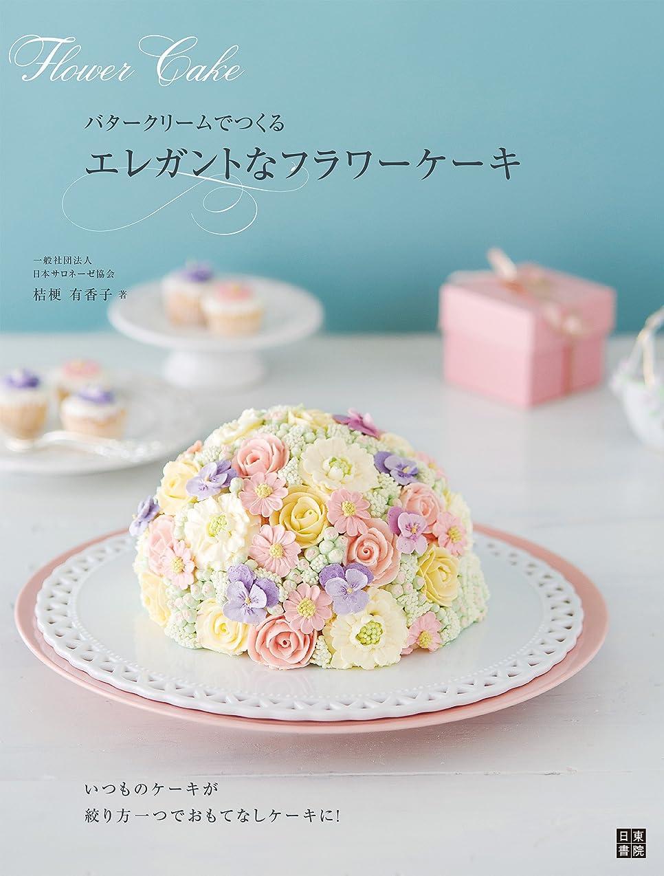検出する典型的な授業料バタークリームでつくるエレガントなフラワーケーキ