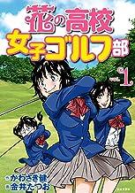 表紙: 花の高校女子ゴルフ部 vol.1 | かわさき健