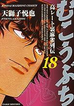 表紙: むこうぶち 高レート裏麻雀列伝 (18) (近代麻雀コミックス)   天獅子悦也