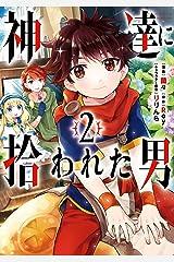 神達に拾われた男 2巻 (デジタル版ガンガンコミックスUP!) Kindle版