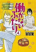 表紙: 働かないふたり 4巻: バンチコミックス | 吉田覚