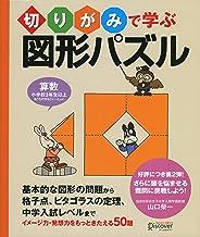 表紙: 切りがみで学ぶ図形パズル | 山口榮一