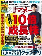 表紙: 日経マネー 2018年 3月号 [雑誌]   日経マネー編集部