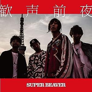 ラブソング/SUPER BEAVER