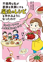 表紙: 不器用な私が家族を笑顔にする魔法のレシピを作れるようになったわけ たっきーママの人生を変えたレシピ (コミックエッセイ) | 奥田 和美