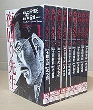夜回り先生 コミック 1-9巻セット (IKKI COMIX)
