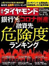 表紙: 週刊ダイヤモンド 2020年6/13号 [雑誌] | 週刊ダイヤモンド編集部