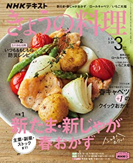 NHK きょうの料理 2021年 3月号 [雑誌] (NHKテキスト)