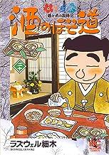 酒のほそ道 20 (ニチブンコミックス)