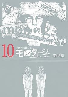 三億円事件奇譚 モンタージュ(10) (ヤングマガジンコミックス)
