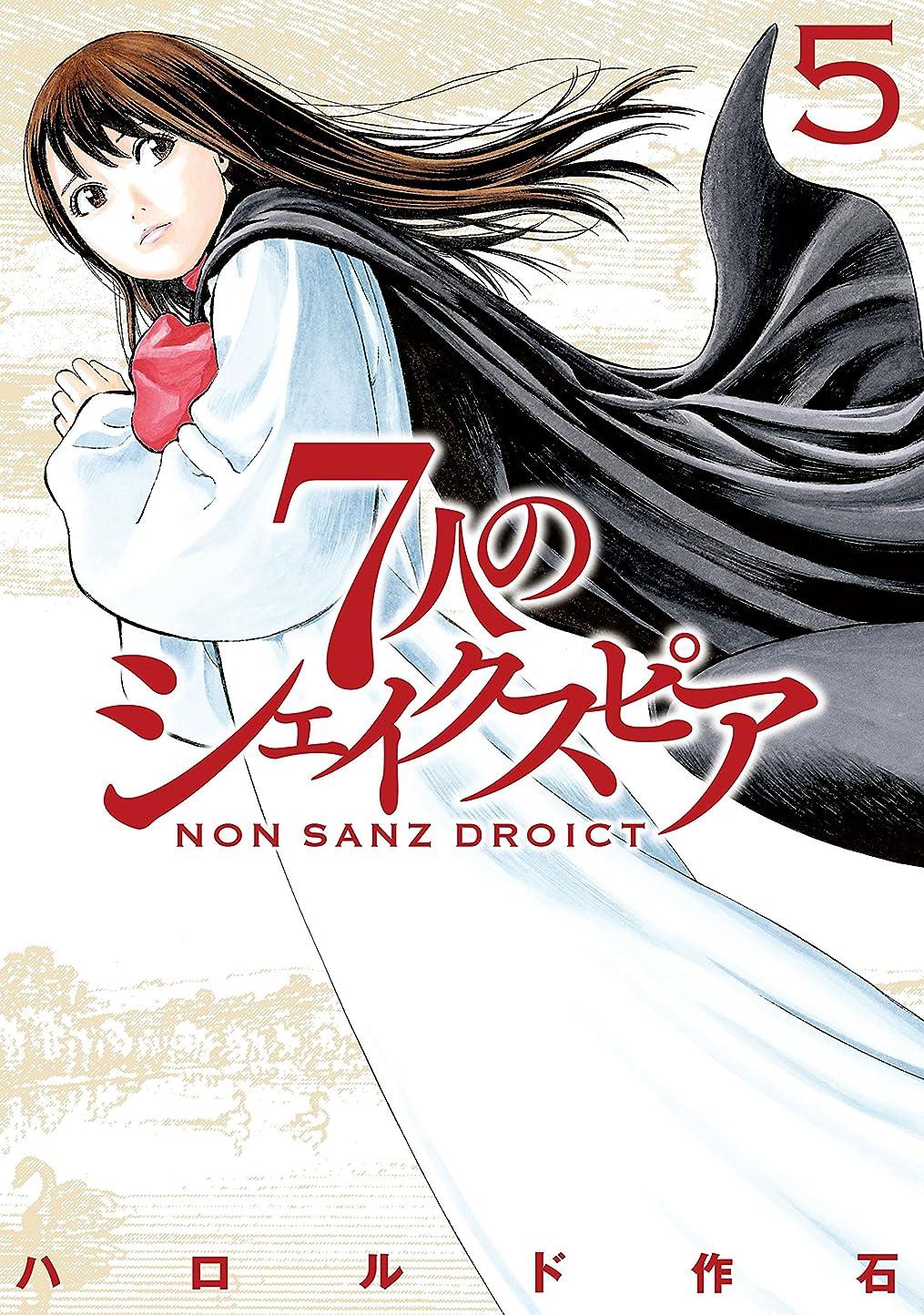 前奏曲塊しみ7人のシェイクスピア NON SANZ DROICT(5) (ヤングマガジンコミックス)