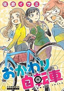 おかわり自転車 (コンパスコミックス)