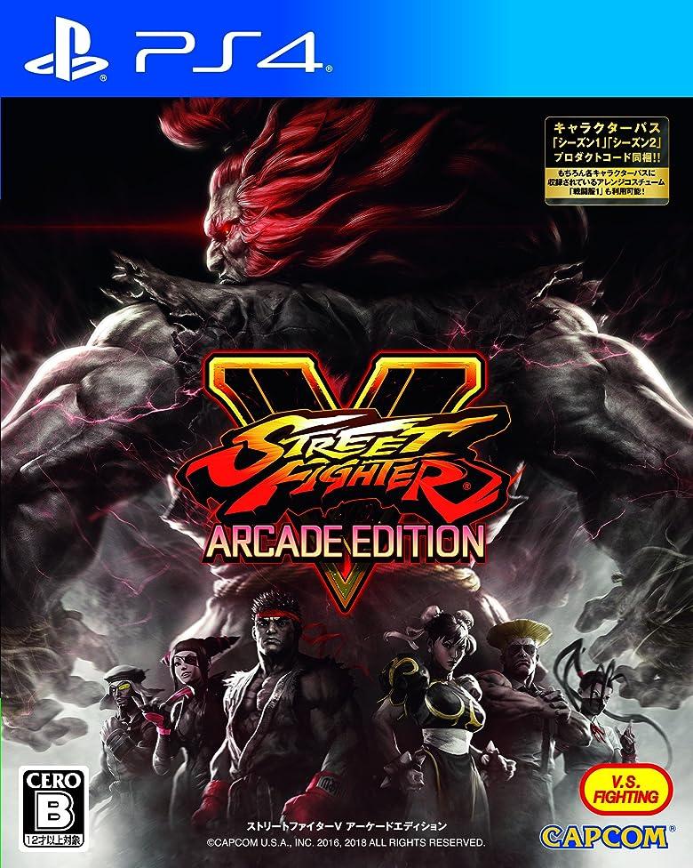 郵便正しく少ないSTREET FIGHTER V ARCADE EDITION (ストリートファイターV アーケードエディション) - PS4