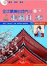 全球最美的地方精华特辑•走遍日本 (图说天下•国家地理系列 2)