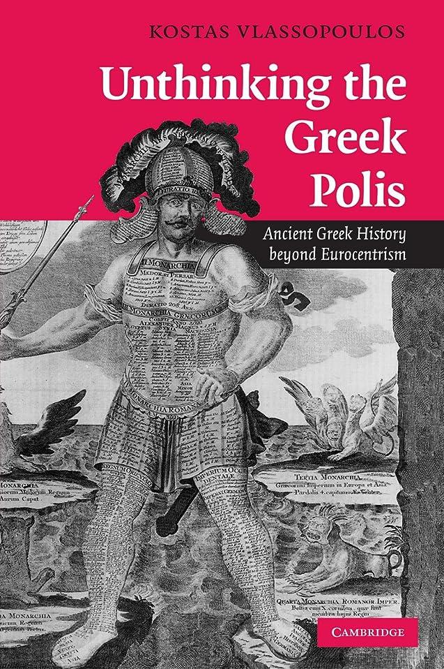 遠征健康的不平を言うUnthinking the Greek Polis: Ancient Greek History beyond Eurocentrism