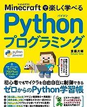 表紙: Minecraftで楽しく学べる Pythonプログラミング | 齋藤 大輔
