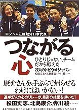 表紙: つながる心 ひとりじゃない、チームだから戦えた 27人のトビウオジャパン (集英社文芸単行本) | 松田丈志